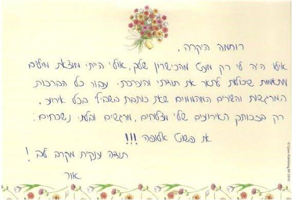 כתיבת ברכות אישיות על פי הזמנה - המלצה חמה